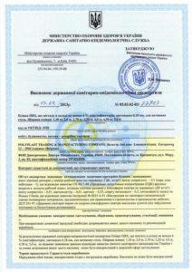 Сертификат Polyplast, Бельгия