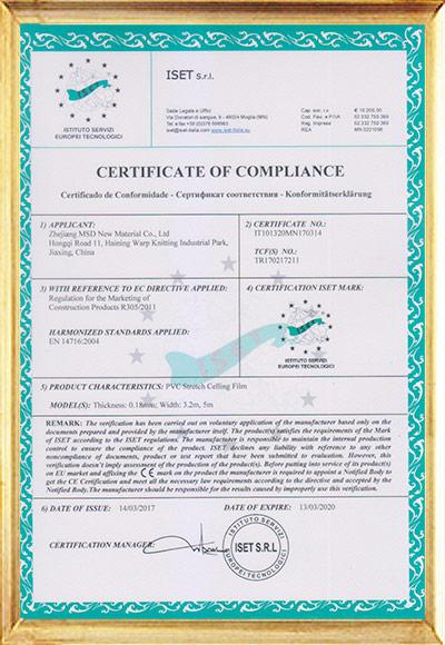 MSD сертификат